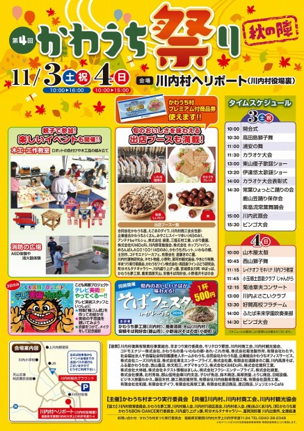 『『かわうち祭り ポスター』の画像』の画像