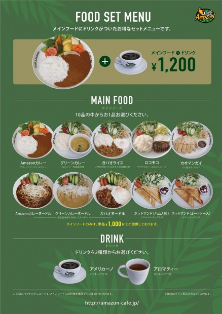 Amazon Menu Kawauchi 190924_pages-to-jpg-0002